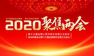 學習貫徹2020兩會精神宣傳欄PSD素材