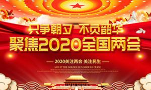 聚焦2020全國兩會宣傳欄設計PSD素材