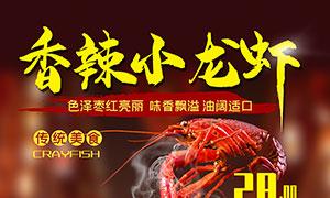 香辣小龙虾传统美食促销海报PSD素材