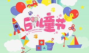 61儿童节打折促销海报设计PSD源文件