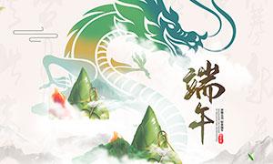端午节粽子促销宣传单设计PSD模板