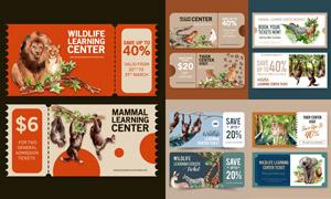 水彩風動物園門票主題設計矢量素材