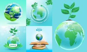綠葉與地球等元素創意設計矢量素材