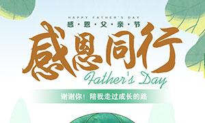 感恩父亲节活动宣传单设计PSD素材
