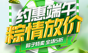 端午节粽子特惠促销海报设计PSD素材