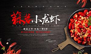 美味小龙虾宣传海报设计PSD分层素材