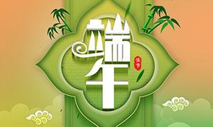 端午节粽子主题海报设计PSD素材