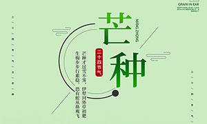 绿色小清新芒种节气海报设计PSD素材