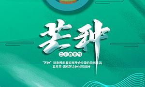 芒种时节宣传广告设计PSD素材