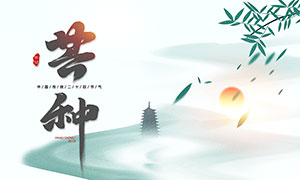 中国风芒种时节海报设计PSD素材