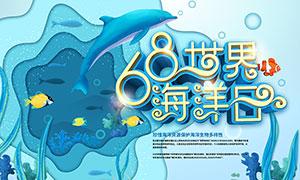 世界海洋日宣传海报设计PSD模板