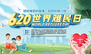 世界难民日宣传展板设计PSD源文件