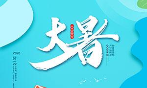 藍色簡約大暑節氣海報設計PSD素材
