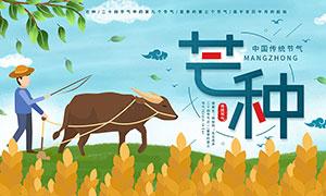 中国传统节气芒种世界海报设计PSD素材