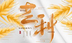 金色麦穗主题芒种节气海报PSD素材
