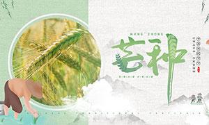中国风芒种节气宣传展板设计PSD素材
