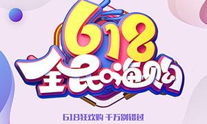 618全民嗨購促銷海報設計PSD源文件