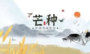 中国传统芒种节气宣传展板PSD素材