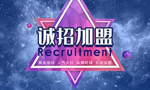 黄金旺铺招商加盟宣传海报PSD素材