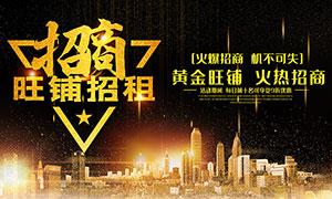 黄金旺铺火热招商海报设计PSD源文件