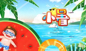 小暑節氣宣傳海報設計PSD素材