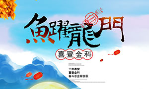 喜登金科鲤鱼跃龙门海报设计PSD素材