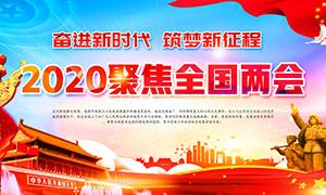 2020聚焦全國兩會七大看點展板PSD素材