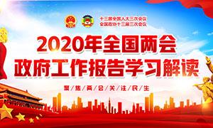 2020年全國兩會政府工作報告宣傳展板