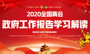 解读2020两会政府工作报告宣传栏设计