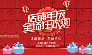 店铺周年庆狂欢购海报设计PSD素材