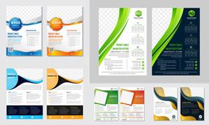曲线与方框等元素彩页设计矢量素材