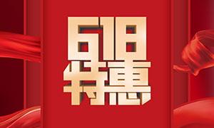 618特惠活动宣传单设计PSD素材