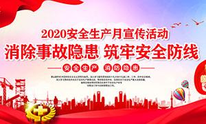 2020年全國安全生產月宣傳欄PSD素材