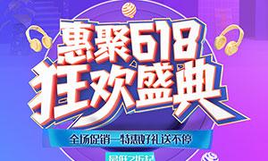 惠聚618狂欢盛典宣传单设计PSD素材
