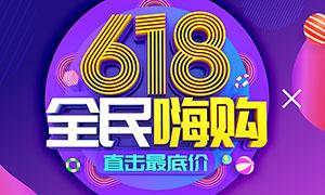 618全民嗨购活动宣传单设计PSD素材