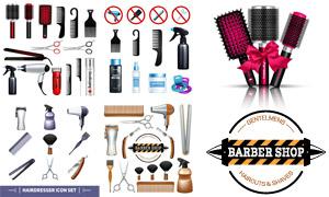 理发店美发工具用品等主题矢量素材
