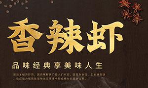 香辣小龍蝦美食宣傳單設計PSD源文件