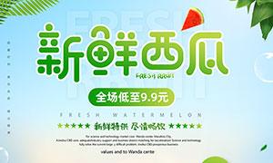 水果店新鮮西瓜促銷海報設計PSD素材
