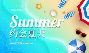 夏季新品上市活动海报模板PSD源文件