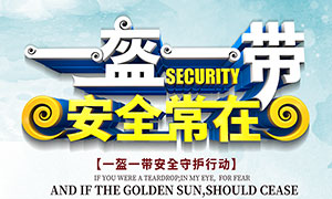 一盔一帶安全常在宣傳海報PSD素材