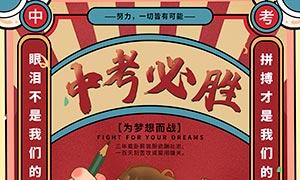 中考加油宣传海报设计PSD源文件