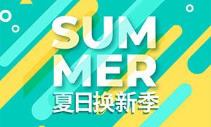 夏日換新季商場想海報設計PSD素材