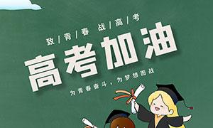 高考加油励志宣传单设计PSD素材