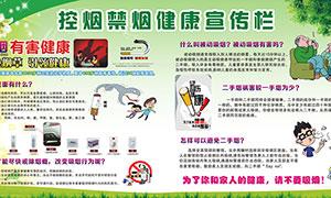 控烟禁烟健康宣传栏设计矢量素材