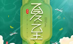 绿色清新夏至宣传海报设计PSD素材