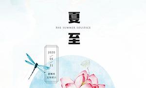 中国风简约风格夏至海报设计PSD素材