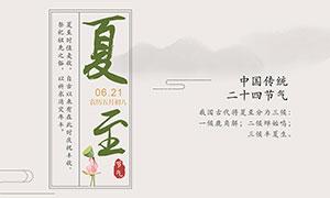 中国风夏至时节海报设计PSD源文件