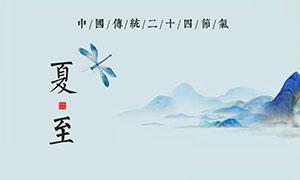 中国风简约风格夏至节气海报PSD素材