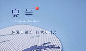 蓝色简约风格夏至海报设计PSD素材