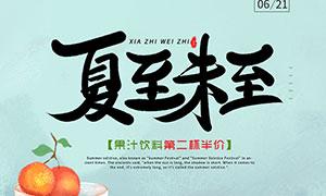 夏至节气果汁促销海报设计PSD素材